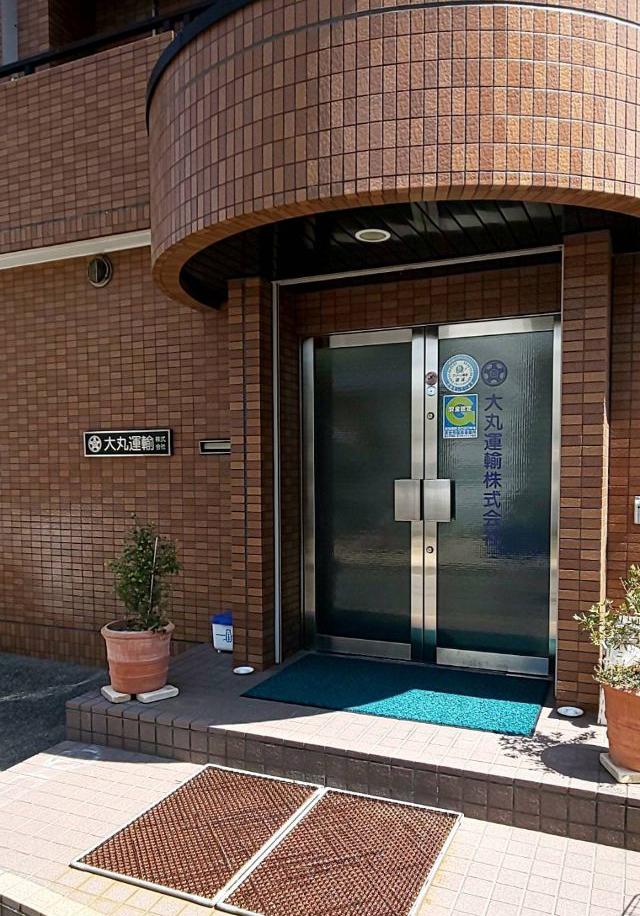 大丸運輸(株)本社事務所