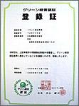 交通エコロジー・モビリティ財団 グリーン経営認証登録証グリーン経営認証登録